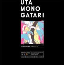 Uta Monogatari LP Box Set Japanese Edition