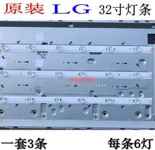 "LED backlight strip for LG INNOTEK DRT 3.0 32""_A/B 32MB25VQ 6916l-1974A 6916l-1981A 32LB5820 32LF580V 32LB5610 LC320DUE"