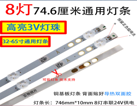 3piece/lot 8 light LED LCD TV General backlight strip 74.6cm light bar LB40017 17DLB40VXR1 lamp bar