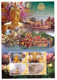 Thailand 2011 Luang Poe To Buddha Sheet Special Is