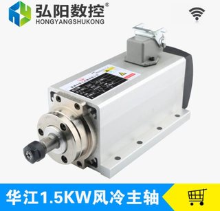 HuaJiang brand New arrive! 1.5kw Spindle Motor 220V Air Cooled Motor 400HZ hot selling cnc Spindle Motor Machine Tool Spindle.
