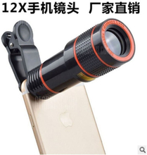 12 X 8 Times Mobile Phone Telephoto Telescope Lens 14 Times High-definition Camera Zoom Focus External Mobile Phone Lens