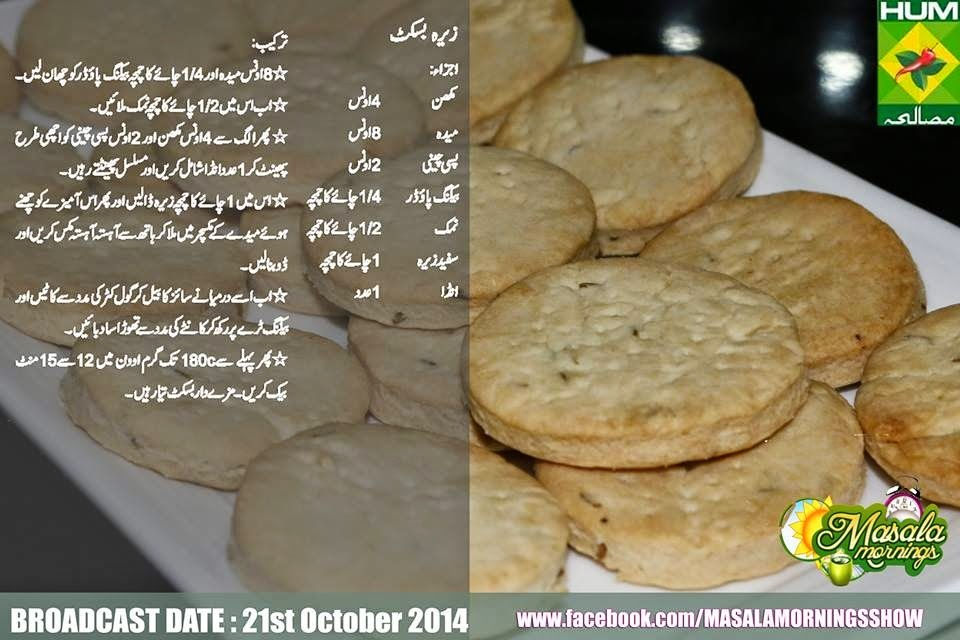 zeera biscuits